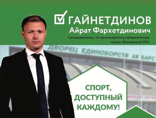 Айрат Гайнетдинов. Выборы в депутаты Государственного совета РТ VI созыва