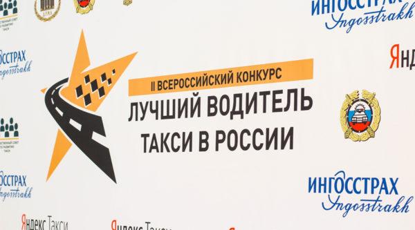«Лучший водитель такси в России – 2019»