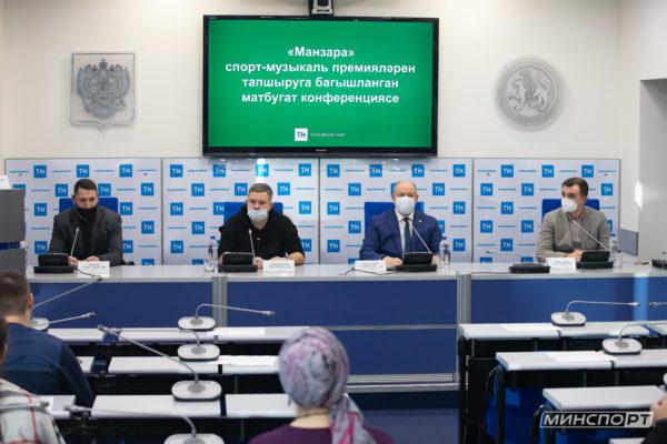 """Пресс-конференция о церемонии вручения спортивно-музыкальной премии """"Манзара""""."""